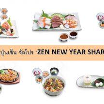 """โปรโมชั่นปีใหม่ จาก ร้านอาหารญี่ปุ่นเซ็น """"ZEN NEW YEAR SHARING SET"""""""