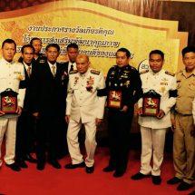 มอบรางวัล   ข้าราชการไทยตัวอย่าง