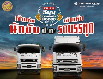 excellent-truck-poster