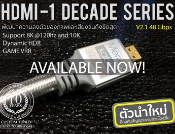 """ดิจิตอลโปร แนะนำ สาย HDMI  """"MERREX HDMI1 DECADE V2.1"""""""