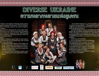 """นิทรรศการศิลปะ """"ความหลากหลายแห่งยูเครน : Diverse Ukraine"""""""