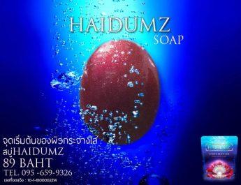 HAIDUMZ SOAP สบู่ไหดำ